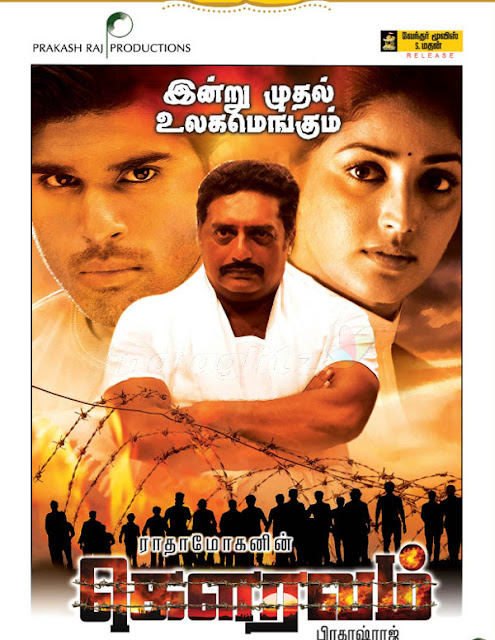 cuckoo tamil full movie online search results animal pla