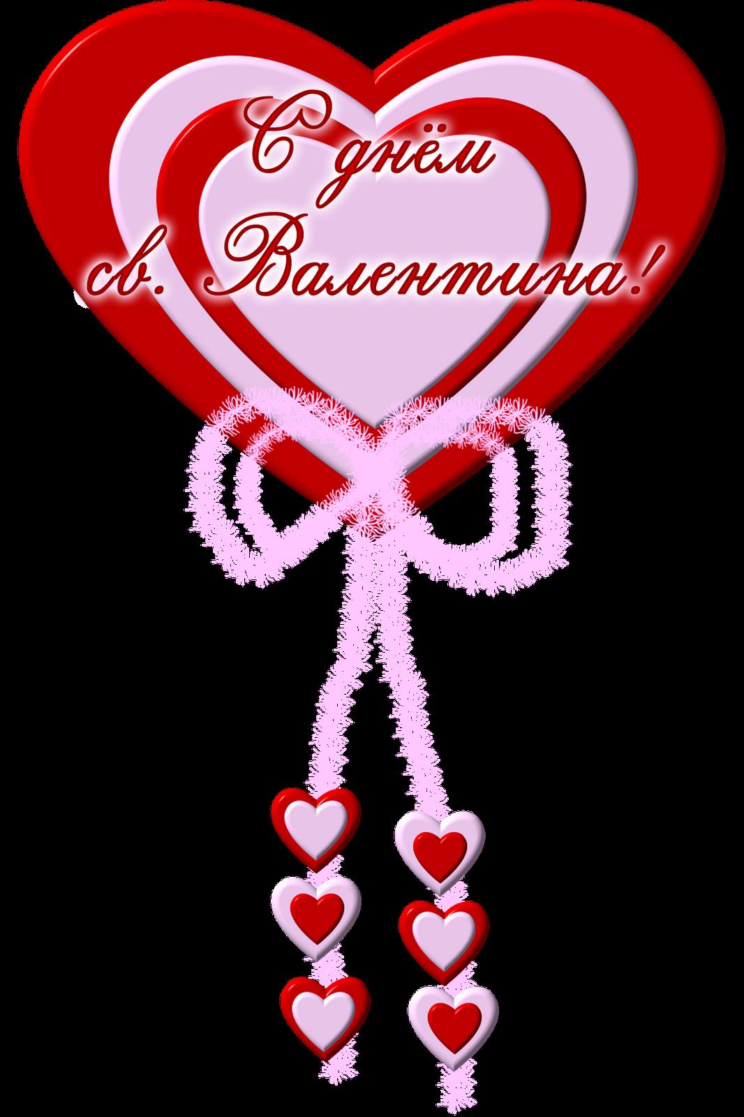 Поздравления с днем валентина для валентины