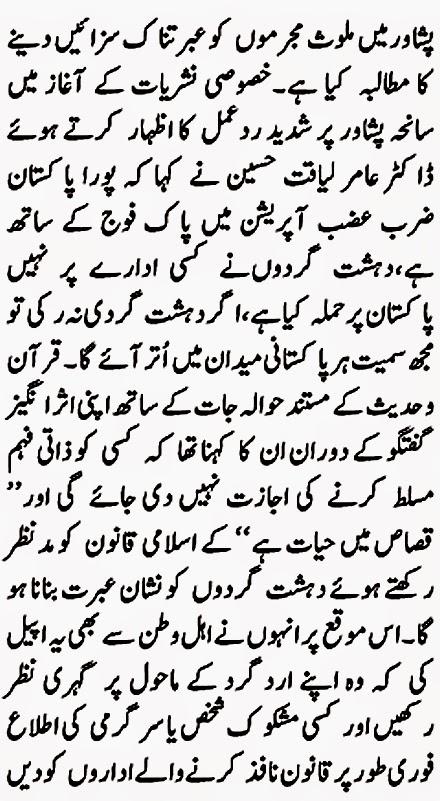 Roznaamah Jang Karachi News Article 2 allama kokab noorani okarvi