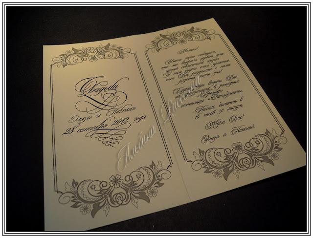 Недорого приглашения на свадьбу.