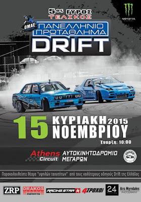 5ος Αγώνας Πρωταθλήματος Drift