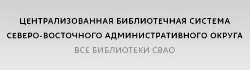Сайт библиотек СВАО