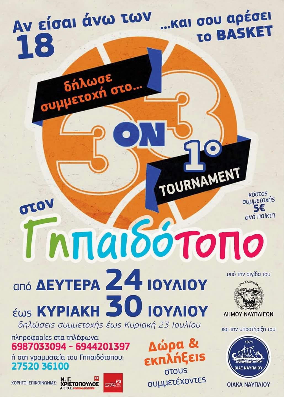 "3 on 3 ΣΤΟΝ ""ΓΗΠΑΙΔΟΤΟΠΟ"""