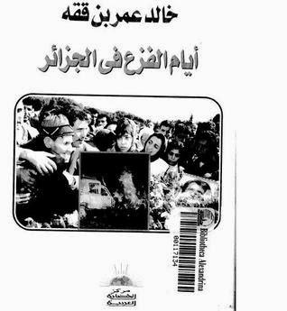 كتاب أيام الفزع في الجزائر - خالد عمر بن ققه pdf