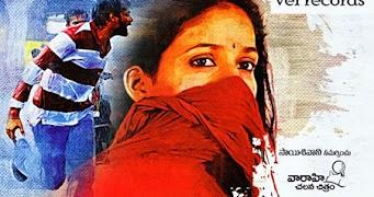 Andala Rakshasi songs - Telugu Songs Lyrics