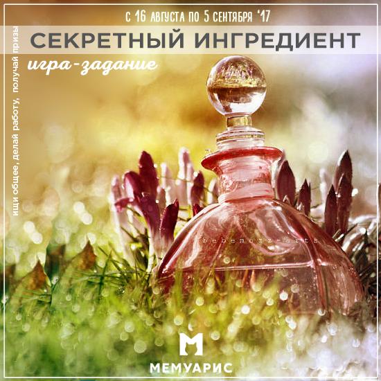 """+Задание-игра """"Секретный ингредиент"""". Выпуск #4"""
