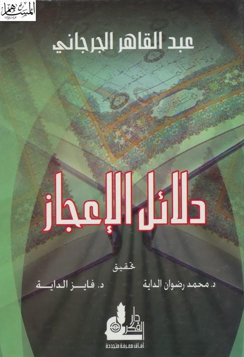 دلائل الإعجاز - للإمام اللغوي عبد القاهر الجرجاني