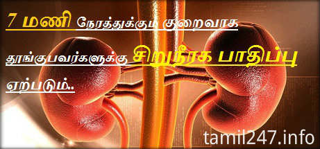 7 mani nerathirkkum kuraivaaga thoonginaal siruneera padhippu varum, siruneeram seyal ilappu kaaranam, thookkam, sleep problem, kidney function, 7 hours sleep vs kidney, health research news in tamil language,