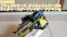 STARWARS ブラックシリーズ ダイキャストビークル ジェダイ・スターファイター アナキン機