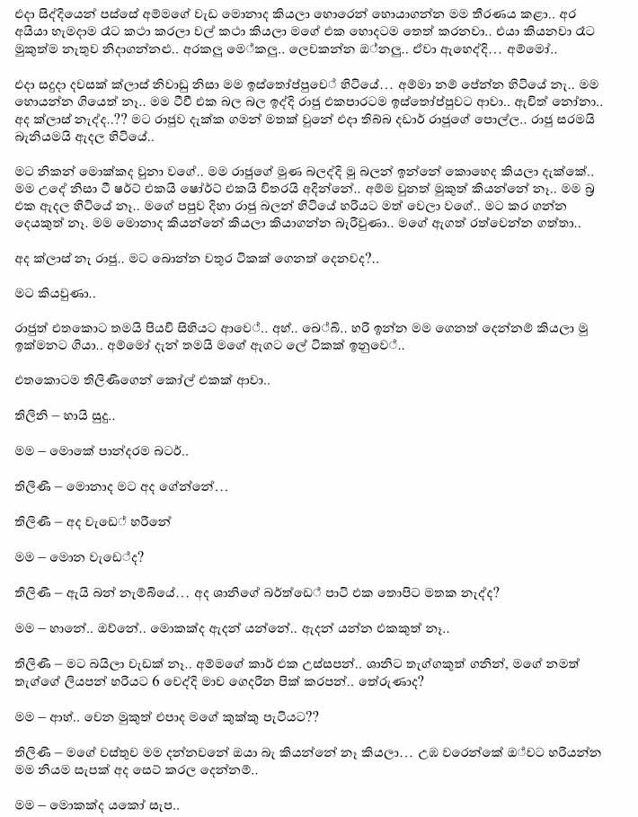 Sinhala Wela Katha 2013 Saduni