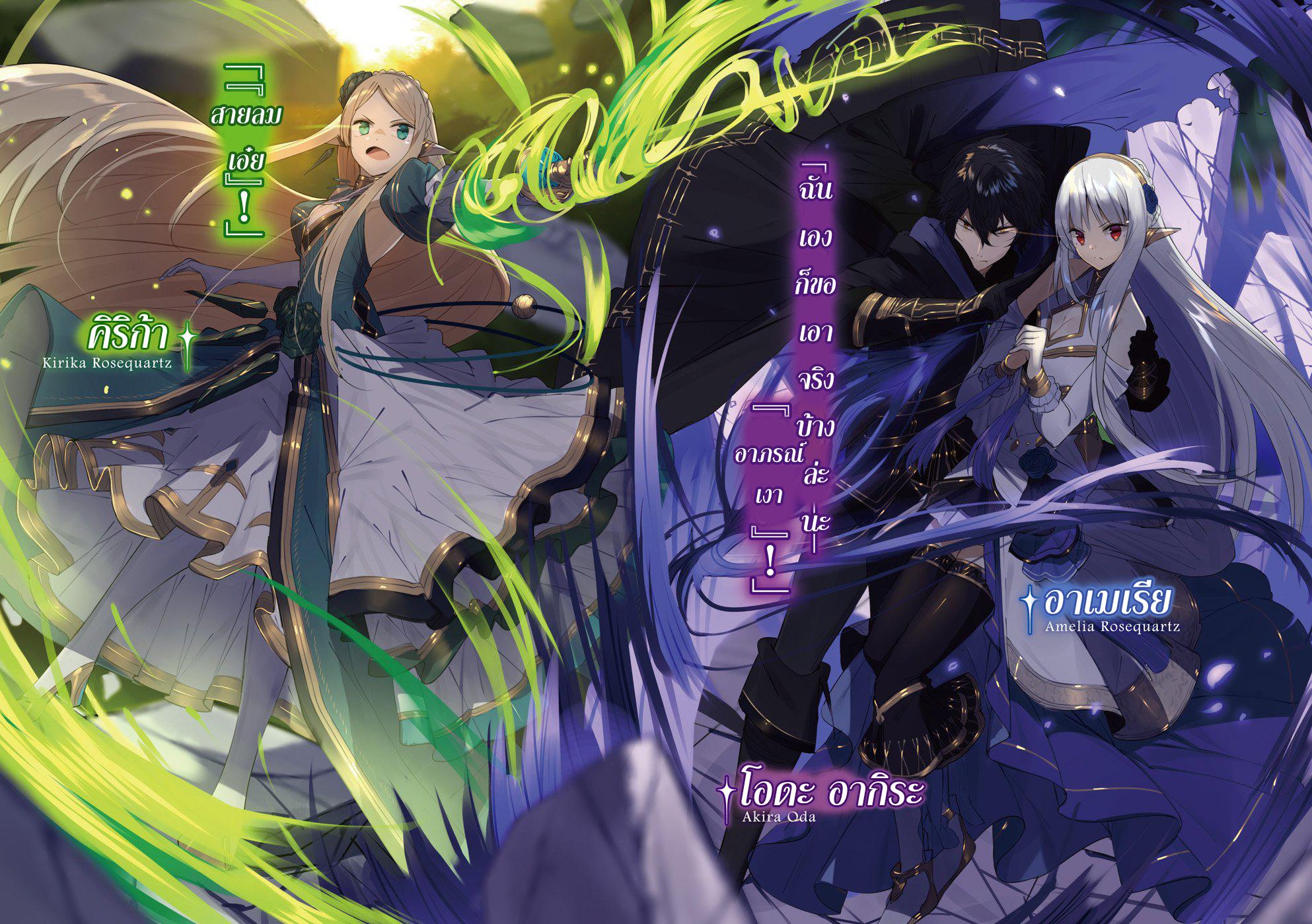 Assassin de aru ore no Sutetasu ga Yuusha yori mo Akiraka ni Tsuyoi Nodaga-ตอนที่ 4.1