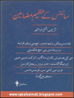 Urdu essay of islam and science