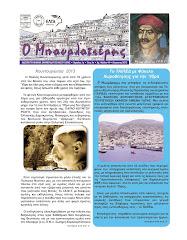 Τεύχος 44 Αύγουστος 2013