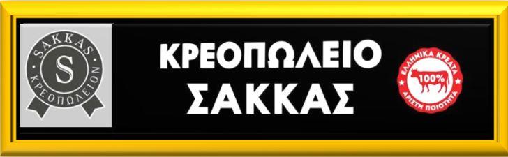 ΚΡΕΟΠΩΛΕΙΟ Κ ΣΑΚΚΑΣ