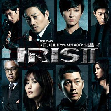 """มิวสิควีดีโอเพลง """"Foolish Me"""" จากละครเรื่อง 'IRIS 2'"""
