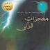Moajzaat E Quran Urdu Pdf Book Read Online