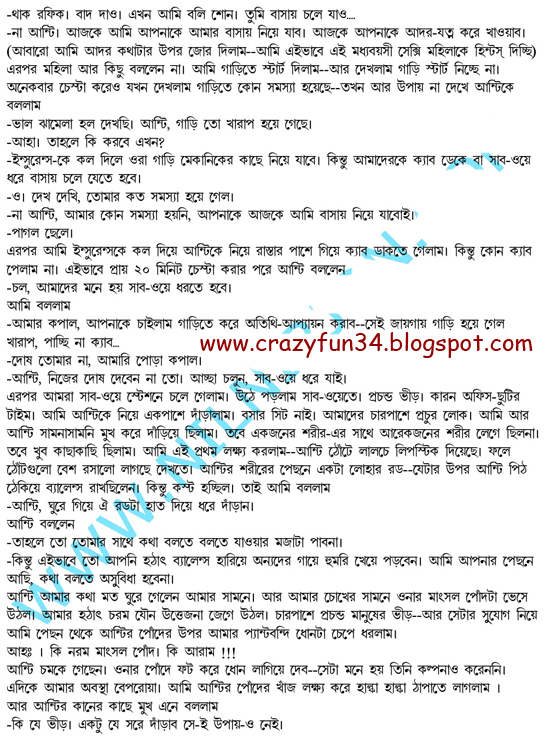 View Full Size | More bangla choti golpo story in font by crazyfun34 ...