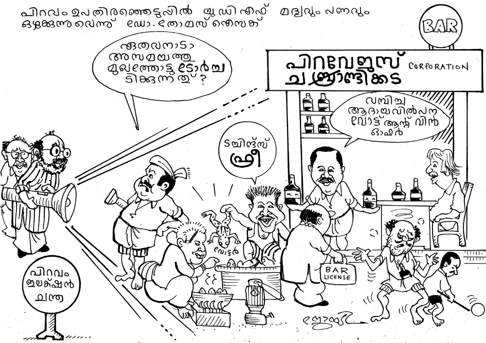 Cartoonist Joy Kulanada 1st Prize Shri Joy Kulanada