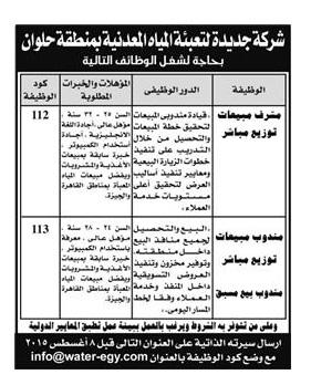وظائف جريدة الاهرام الحكومية والخاصة داخل مصر وخارجها اليوم 31 / 7 / 2015