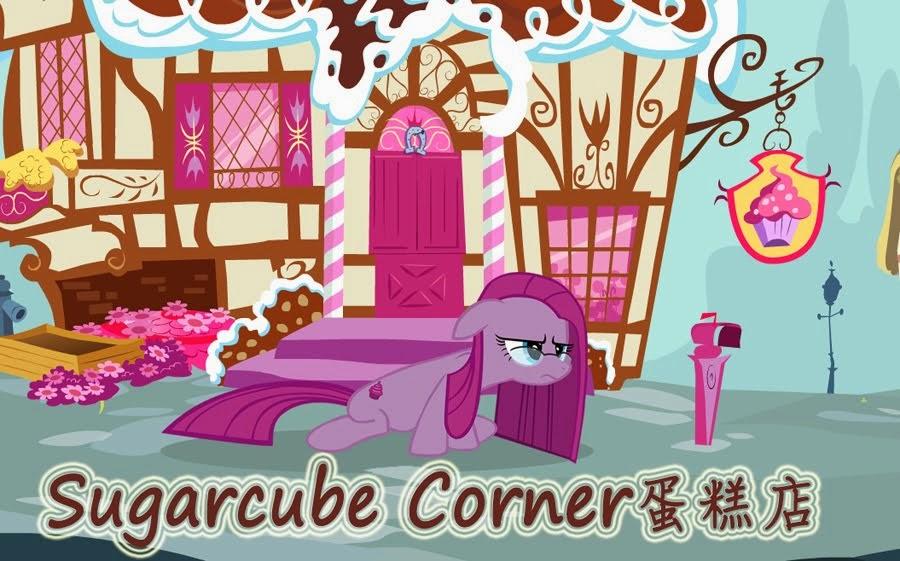 Sugarcube Corner蛋糕店
