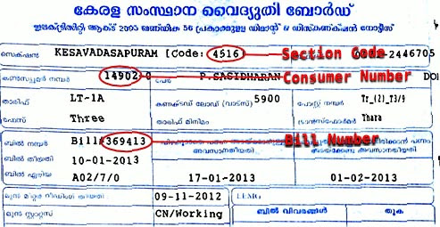 How To Pay Kerala Electricity Bill Online Kerala Psc
