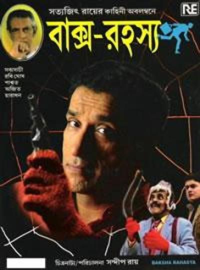বাংলা চলচ্চিত্রে ফেলুদা Baksho-rohoshyo