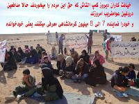 خیانت کاران دیروز کمپ التاش و مدافعان دروغین عوامفریب امروز.