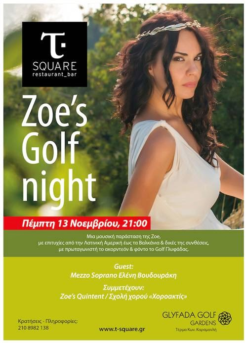 zoe-t-square-golf-glyfadas-13-11