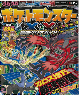 Pokemon XY Playing Guide Shougakukan