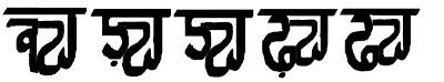Rajasthani Joint Latter