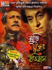 Mukti Juddher Itihas (1971) - Bengali Movie