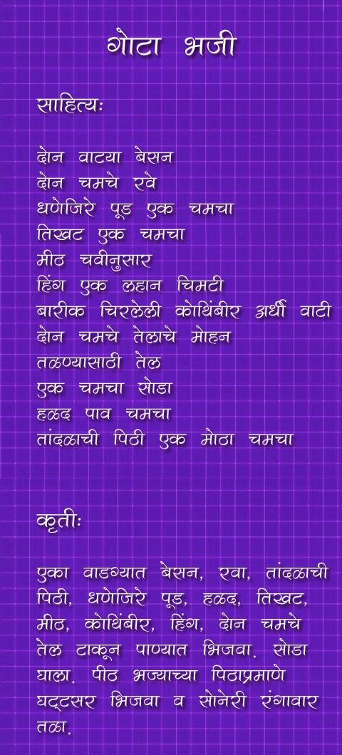 Gota Bhaji Diwali Recipes