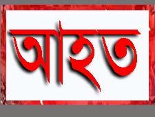 :: কানাইঘাটে দুর্বৃত্তচক্রের হামলায় ইউপি সদস্য আহত ::