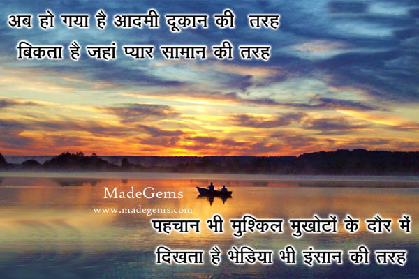 Sad But True Hindi Quotes Suvichar Pictures