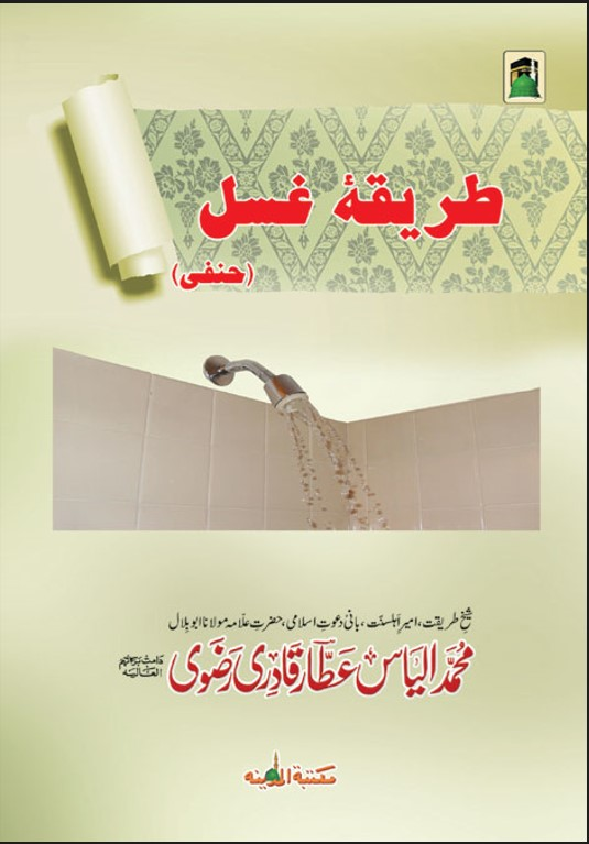 umrah ka tariqa in urdu book pdf