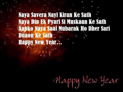 Happy New Year shayari pic 2016