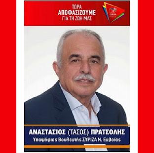 Αναστάσιος(Τάσος) Πρατσόλης Υποψήφιος βουλευτής Ν. Ευβοίας