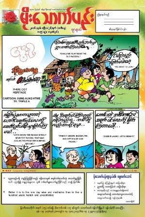 မုိးေသာက္ပန္းဂ်ာနယ္