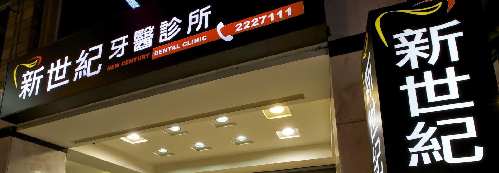 新世紀牙醫診所
