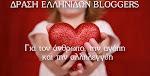 Δράση Ελληνίδω Blogger