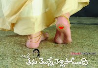 Tanu Monne Vellipoindi Telugu Movie Wallpapers+(2) Ajmal   Tanu Monne Vellipoyindi Movie Posters