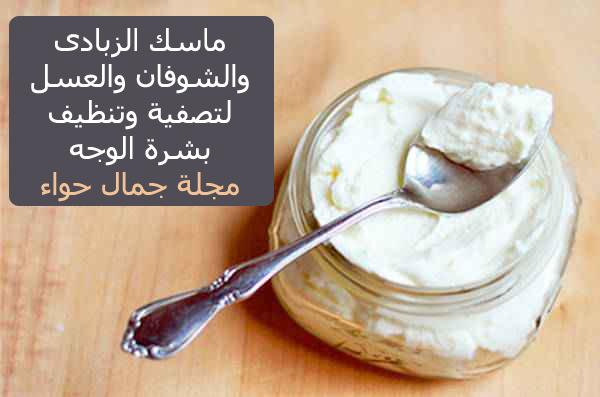 ماسك الزبادى والعسل لتصفية وتنظيف بشرة الوجه