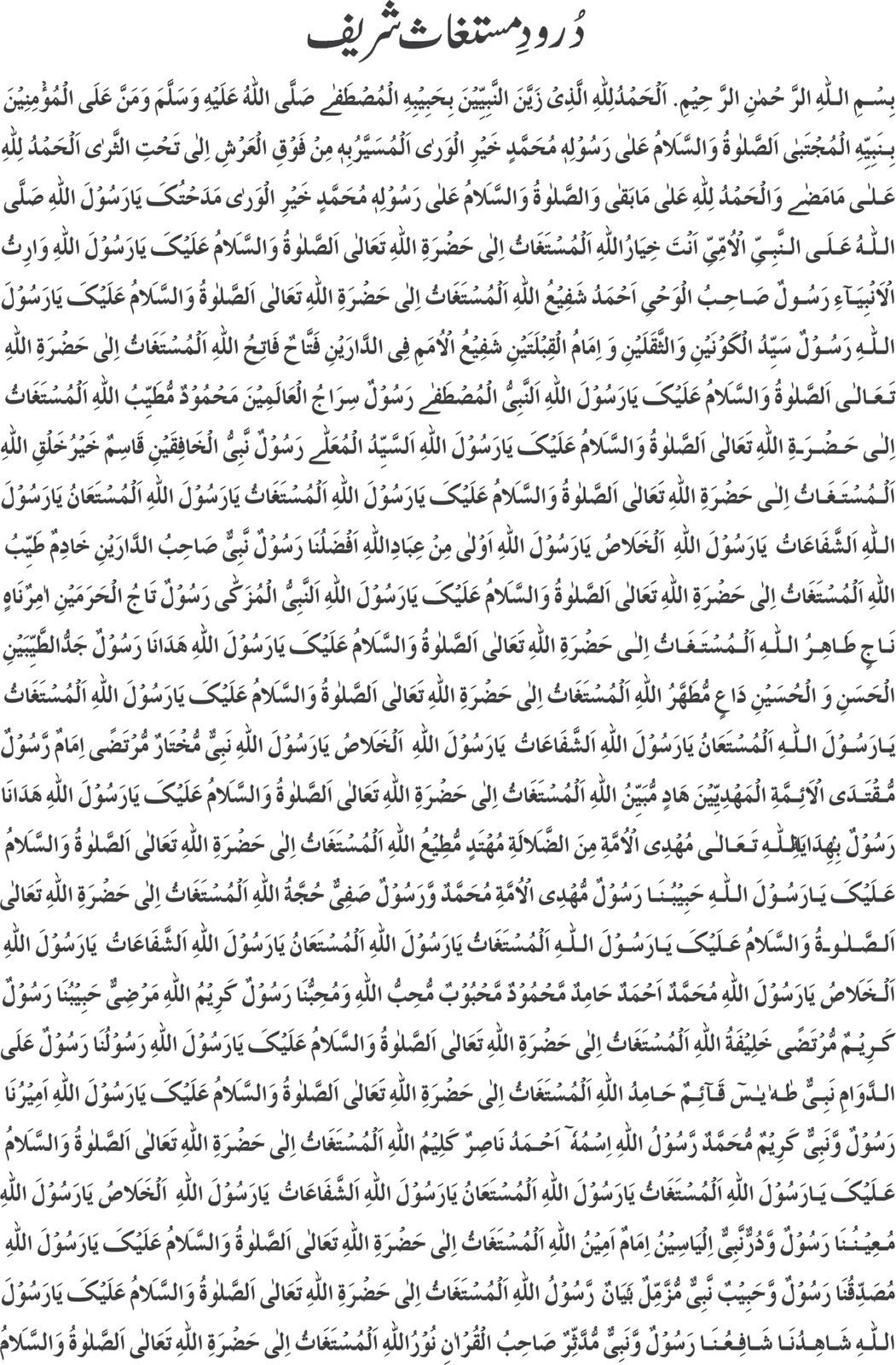 Eid ul fitr essay pdf