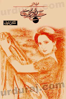 Hisar e Mohabbat (Romantic Urdu Novels) By Nabila Aziz complete in pdf