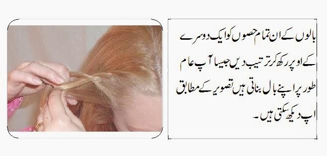 reverse-roll-hair-style-in-urdu