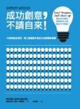 台灣第1本即興劇書籍。吳效賢/翻譯 各大實體網路書店熱賣中!