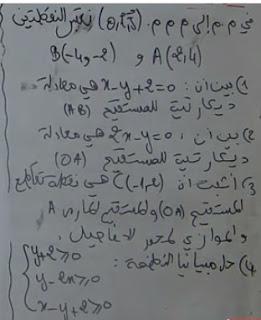 تصحيح تمرين 11 حول درس المستقيم في المستوى للجذع مشترك علمي