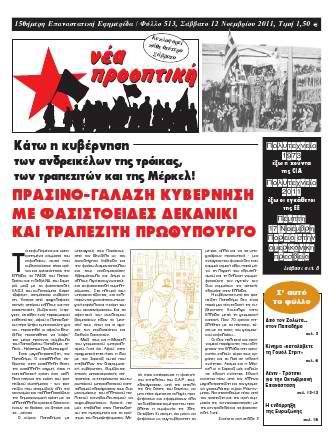 ΝΕΑ ΠΡΟΟΠΤΙΚΗ  φύλλο 513