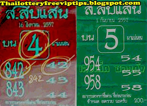 Thai lottery direct and pair digit 01-09-2014