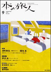 【new!】『本の旅人』9月号